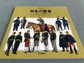 日本の军装 幕末から日露戦争 改订版  原版日文   中西立太 著、大日本絵画、2006、84p、26×26cm