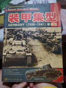 装甲集型:GERMANY(1939-1941)早期型:二战德军坦克装甲车辆全记录