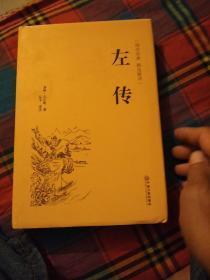 左传(国学经典 精选精译)