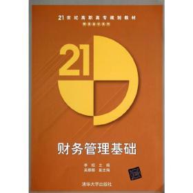 财务管理基础 李恒 主编 9787302358480 清华大学出版社  正版图书