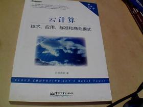 云计算:技术、应用、标准和商业模式