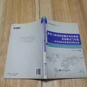 中国普惠金融研究中心丛书·世界主要国家和地区征信体系发展模式与实践:对中国征信体系建设的反思