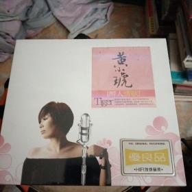 正版全新没开封CD之,黄小琥醉人情歌。