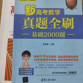 新高考数学真题全刷:基础2000题