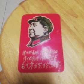 毛主席头像塑料片(伟大的导师伟大的领袖)