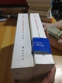 古典诗文绎读 西学卷·现代编(上、下)