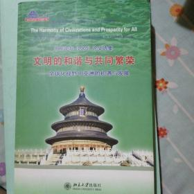 文明的和谐与共同繁荣 : 北京论坛(2005)论文选 集 : 英文