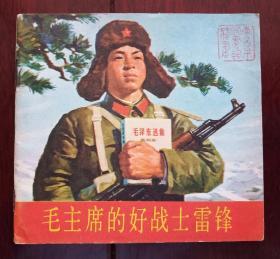 毛主席的好战士雷锋(文革书)