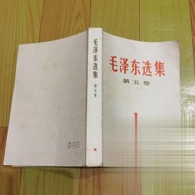 正版老版书籍 毛泽东选集第五卷无删减文革 品相佳现货满一百减十
