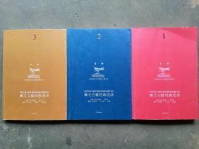 彝文古籍经典选译1、2、3(汉文、彝文) 3本合售