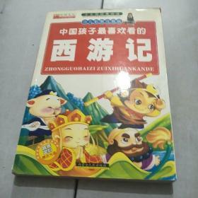 中国孩子最喜欢看的 《西游记》