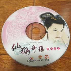 游戏光盘 仙狐奇缘 CD2