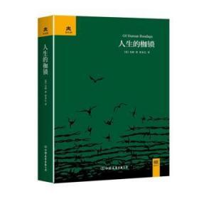 全新正版图书 人生的枷锁 (英)毛姆著 中国友谊出版公司 9787505738201 鸟岛书屋