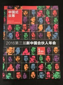 2014新中国合伙人年会3周年庆典:中国式众筹
