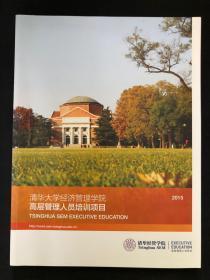 清华大学经济管理学院高层管理人员培训项目2015