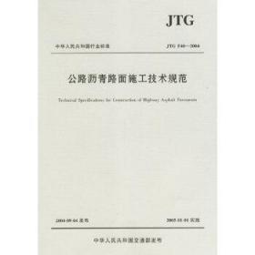 公路沥青路面施工技术规范    9787114053283 人民交通出版社 正版图书