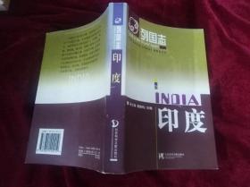 列国志:印度 (32开)