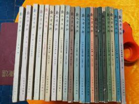 新文学史料  1978年创刊-1983年总第21期全