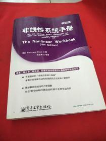 非线性系统手册