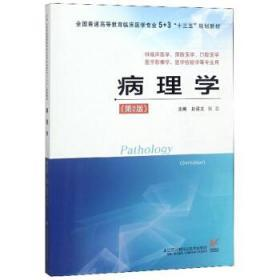 """病理学 赵建龙"""",""""张忠 9787553790985 江苏凤凰科学技术出版社 正版图书"""