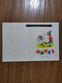 彩色连环画封面原稿画稿