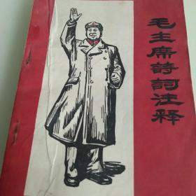毛主席诗词注释 林彪题词完整
