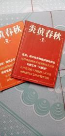 炎黄春秋(2010年1期2期)