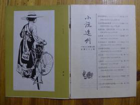小说选刊1982年第9期·王旭烽《父亲和母亲的故事》何士光《种包谷的老人》王璞《最漂亮的是那只灯罩》董炳新《探索者》池莉《月儿好》赵熙《大漠风》季霁宇《波动的色彩》