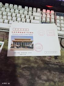 纪念毛泽东诞辰100周年LBS-1(93)系列纪念封12枚一套 邮资已付 双圈机戳  、、 【 沂蒙红色文献个人收藏展品  】