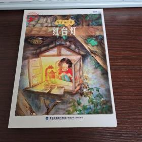 孩子最喜爱的作家自选集:红台灯【彩绘】