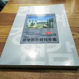 2004建筑设计竞技年鉴 2