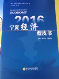 2016宁夏经济蓝皮书