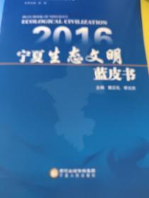 2016宁夏生态文明蓝皮书