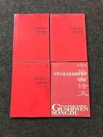 中华古诗文读本导读(第一分册、第二分册、第三分册+古文分册)4本合售