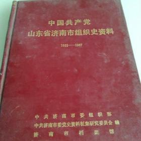 精装历史资料  中国共产党山东省济南市历史资料