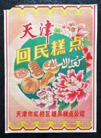 八九十年代(天津市红桥区糖果糕点公司回民糕点、什锦四季糕点、精制中秋月饼糕点、北戴糕点厂糕点)广告4张