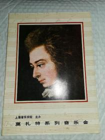老节目单-----《莫扎特系列音乐会》!(上海音乐学院)