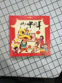 欢乐中国年立体书