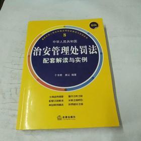 最新中华人民共和国治安管理处罚法配套解读与实例