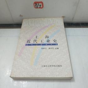 上海近代工业史