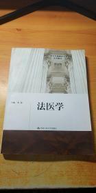 法医学//常林主编 //21世纪中国高校法学系列教材