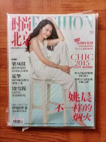 【姚晨专区】时尚北京 2015年4月号 总第112期 杂志