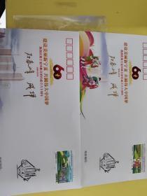 建设美丽新宁夏 共圆伟大中国梦,热烈庆祝宁夏回族自治区成立60周年纪念封,一套两枚,全新