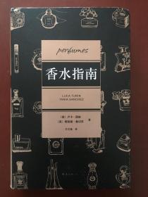 香水指南:1200种香水的独立品鉴