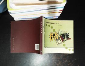 书衣百影续编