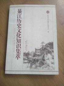 綦江历史文化知识集萃