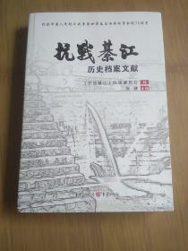 抗战綦江历史档案文献