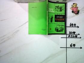 初中英语同步阅读训练第四册