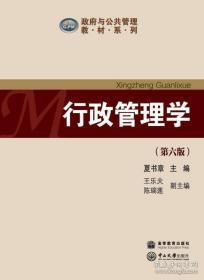 二手 行政管理学夏书章中山大学9787306062796