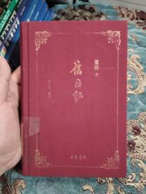 【绝版书】董桥作品《旧日红》2012年一版一印